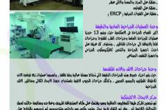 اقسام الجراحة2 copy2 copy