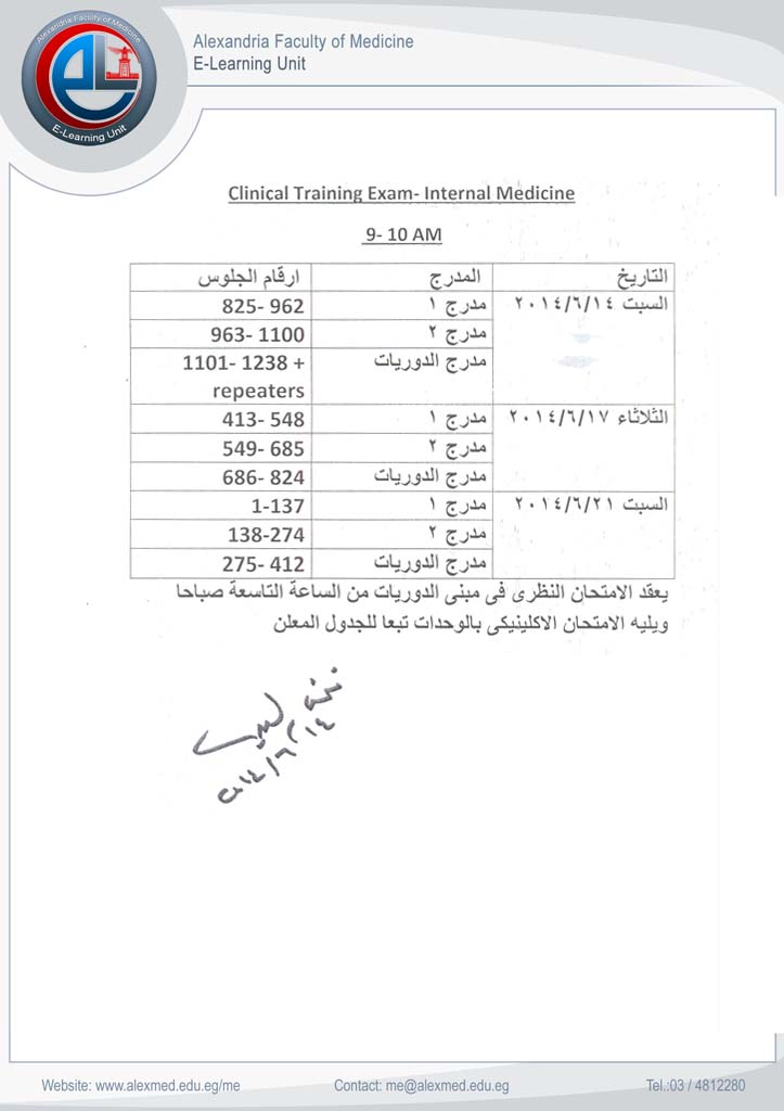 Alexandria Faculty of Medicine | Clinical Training Exam – Internal